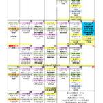 藤沢本町studioMOZE2月ヨガレッスンスケジュール