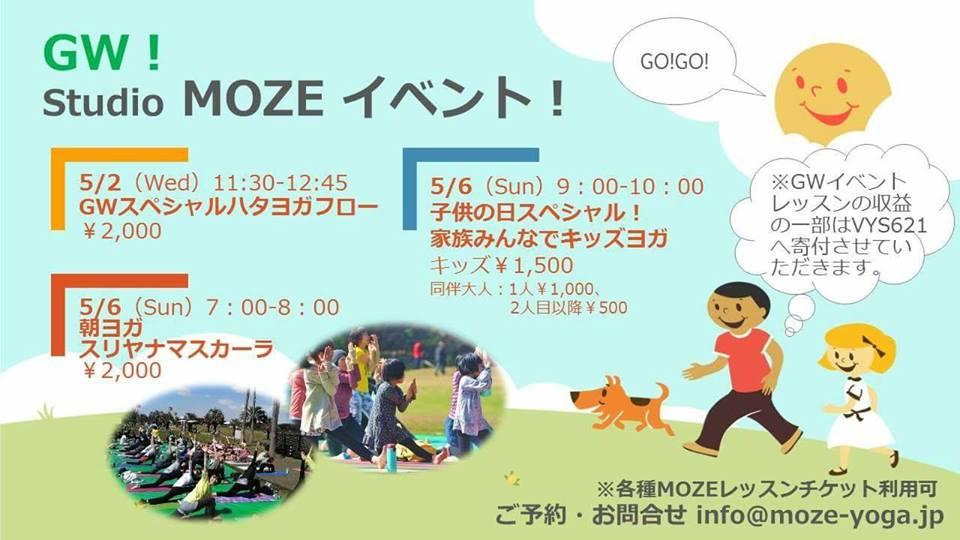 studio MOZE GW event