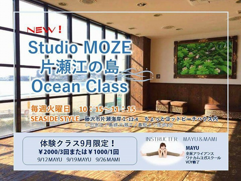 MOZE 片瀬江ノ島 Ocean Class